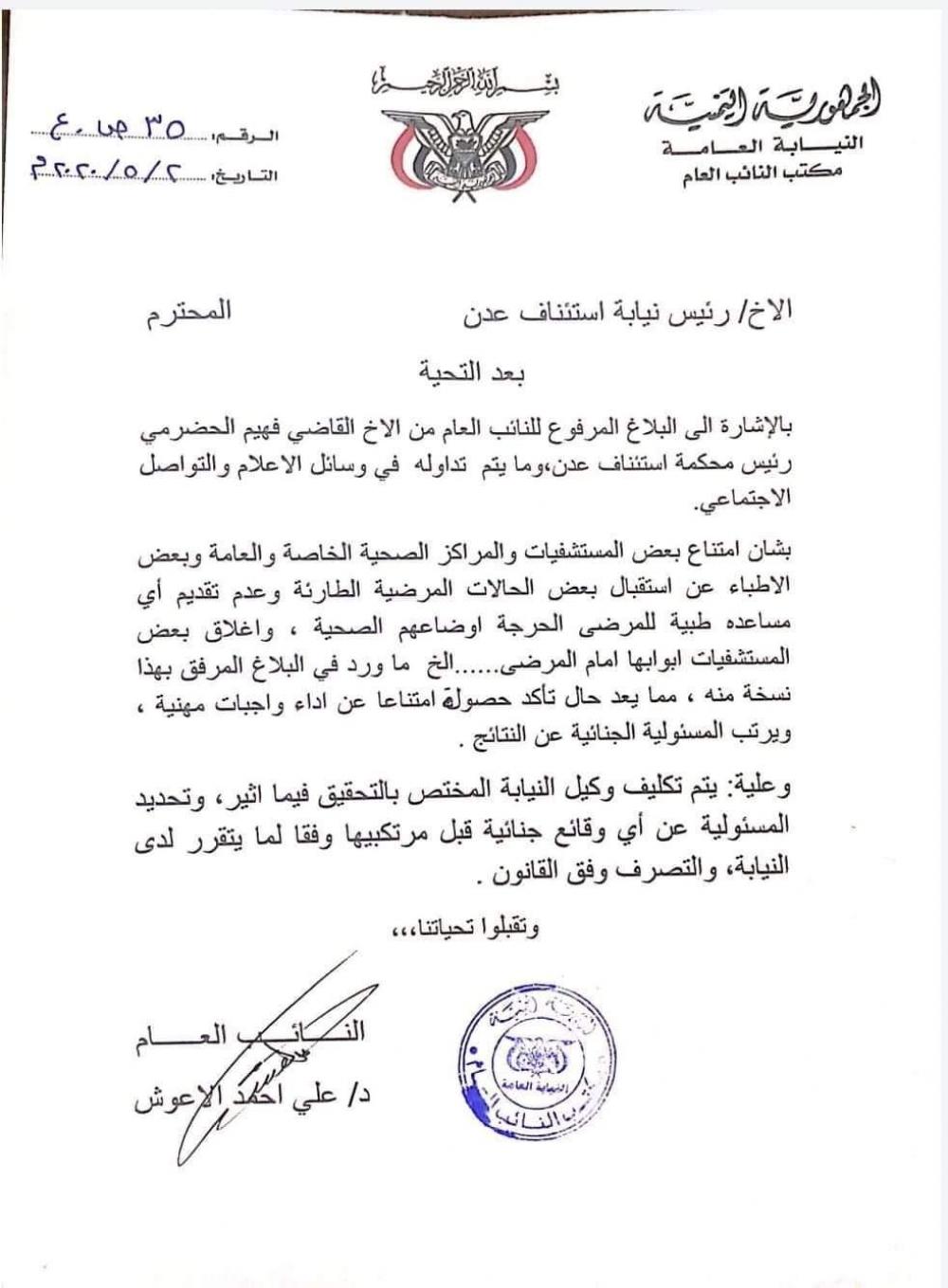 النائب العام يوجه بالتحقيق الفوري مع مدراء المستشفيات التي اغلقت ابوابها بعدن عدن السبق
