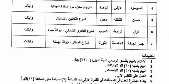 شركة النفط تعلن عن سعر مادتي الديزل والبترول في صنعاء
